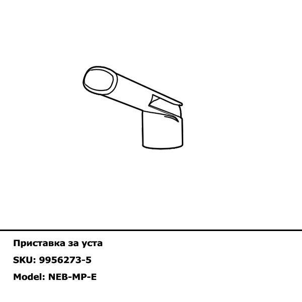 Поставка за уста за инхалатори Omron - NEB-MP-E