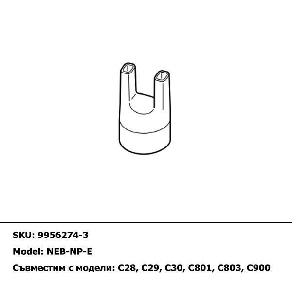 Накрайник за нос за инхалатори C801, C28, C29, C30. Модел: NEB-NP-E